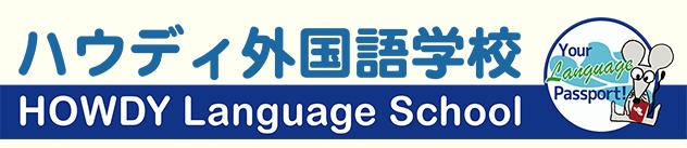 ハウディ外国語学校